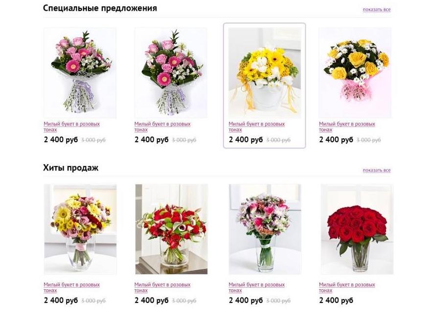 Пример каталога букета цветов